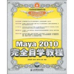 Maya 2010完全自学教程(附DVD光盘1张)