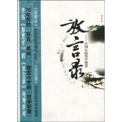 放言錄:中國人的哲學智慧