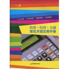 投資•經濟•金融常見術語實用手冊