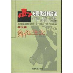 西方現代戲劇流派作品選(第2卷):象征主義
