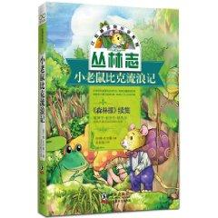比安基動物小說:小老鼠比克流浪記