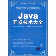Java开发技术大全(附光盘1张)