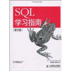 SQL学习指南(第2版)