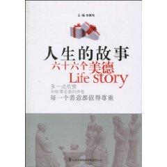 人生的故事:六十六個美德
