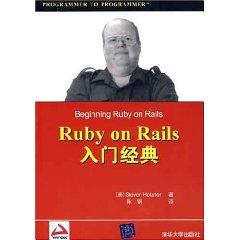 Ruby on Rails入门经典