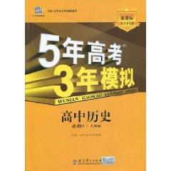 曲一线科学备考•5年高考3年模拟:高中历史(必修3)(人教版)