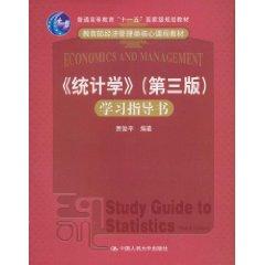 《统计学》学习指导书(第3版)