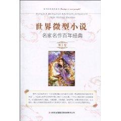 世界微型小說名家名作百年經典(第1卷)