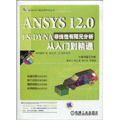 ANSYS 12.0 LS-DYNA非線性有限元分析從入門到精通(附贈DVD光盤1張)