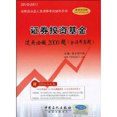 证券业从业人员资格考试辅导系列:证券投资基金过关必做2000题(含历年真题)(2010-2011)