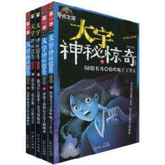 大宇神秘驚奇系列第1季16-20(套裝共5冊)