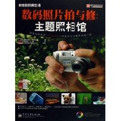數碼相機拍與修:主題照相館(家庭數碼新生活)(附光盤)