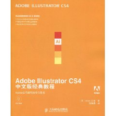 Adobe Illustrator CS4中文版经典教程(附CD光盘1张)