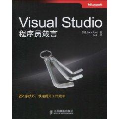 Visual Studio程序員箴言