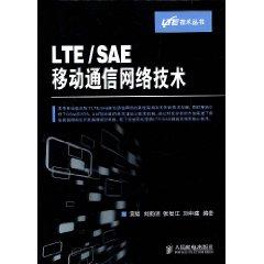 LTE/SAE移動通信網絡技術