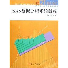 SAS數據分析系統教程(附CD光盤1張)
