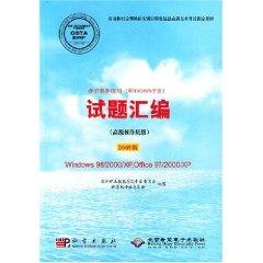辦公軟件應用(Windows平台)試題彙編(高級操作員級)(2008版)Windows 98/2000/XP,Office 97/2000/XP