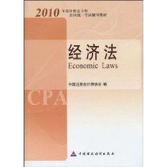 2010年度注冊會計師全國統一考試輔導教材:經濟法