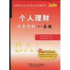 中国银行业从业人员资格认证考试辅导系列•2010版个人理财过关冲刺八套题