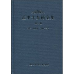 亚里士多德全集(第10卷)