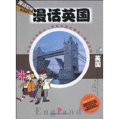 漫话英国(最新全彩版)