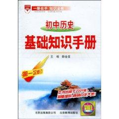 初中历史基础知识手册(第1次修订)