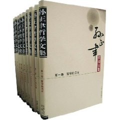 孙正聿哲学文集(合集9卷)