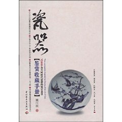 瓷器鑒賞收藏手冊