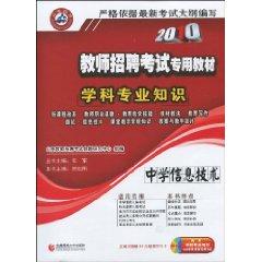 2010教师招聘考试专用教材•学科专业知识•中学信息技术(附光盘1张)