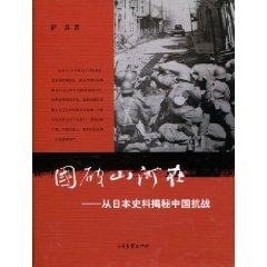 国破山河在:从日本史料揭秘中国抗战(签名版)