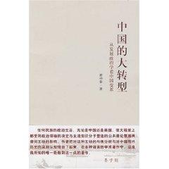 中國的大轉型:從發展政治學看中國變革