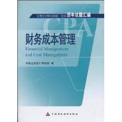 注冊會計師全國統一考試曆年試題彙編•财務成本管理