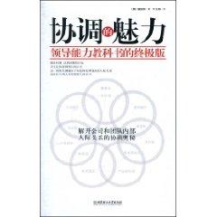 協調的魅力:領導能力教科書的終極版