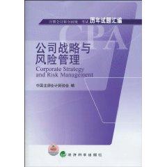 注冊會計師全國統一考試曆年試題彙編:公司戰略與風險管理(2010)