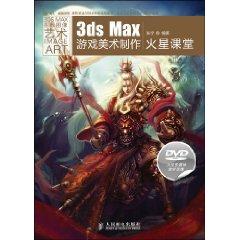 3ds Max游戏美术制作火星课堂(附赠DVD光盘2张)