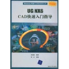 UG NX6 CAD快速入门指导