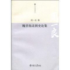 魏晋南北朝史论集