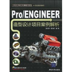 CAD/CAM/CAE基礎與實踐•項目案例解析•Pro/ENGINEER造型設計項目案例解析(附DVD-ROM光盤1張)