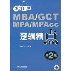 MBA/GCT/MPA/MPAcc逻辑精点(第2版)(2011版)