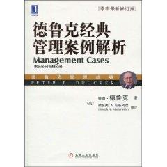 德魯克經典管理案例解析(原書最新修訂版)(彼得·德魯克(Drucker P.F))封面圖片