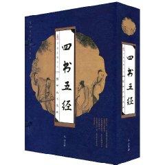四書五經(套裝全4冊)(豎排版)