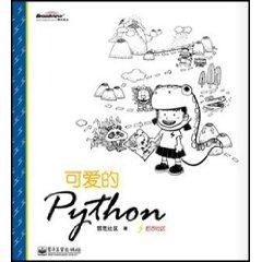可愛的Python