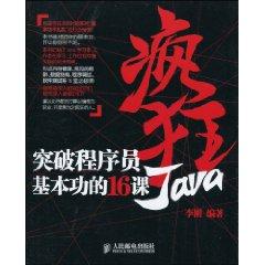 瘋狂Java:突破程序員基本功的16課