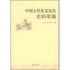 中國古代俠義複仇史料萃編