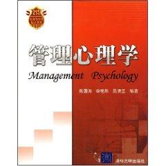 管理心理学 封面图片