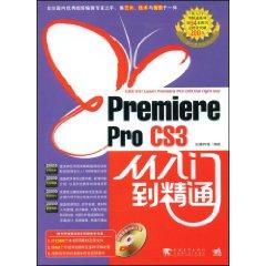 Premiere Pro CS3從入門到精通