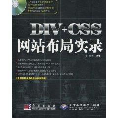 DIV+CSS網站布局實錄(附贈DVD光盤1張)