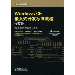 Windows CE嵌入式開發标準教程(修訂版)