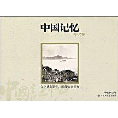 中国记忆(小说卷1)