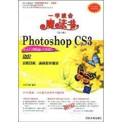 中文版Photoshop CS3从入门到精通(全彩版)(第2版)(配DVD光盘1张)
